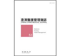 【澄清醫護管理雜誌】第十四卷第一期已上傳