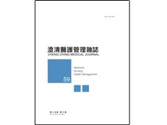 【澄清醫護管理雜誌】第十五卷第三期已上傳