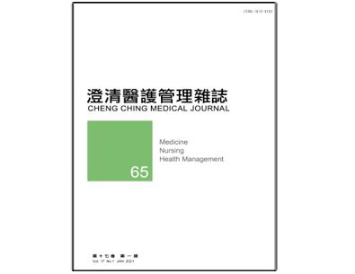 【澄清醫護管理雜誌】第十七卷第一期已上傳